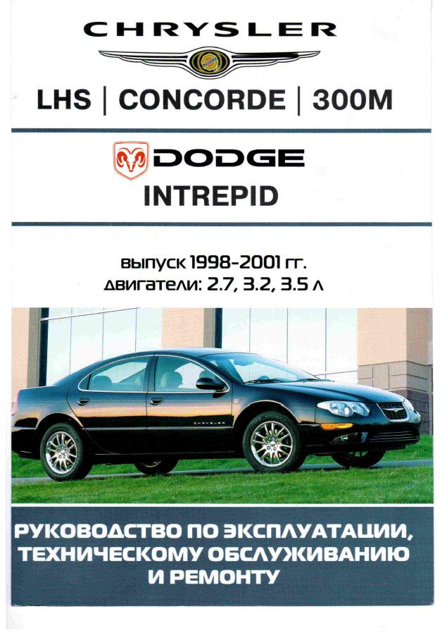 Chrysler LHS / Concorde / 300M