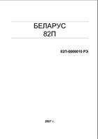 руководство по эксплуатации и ремонту мтз 82.1 скачать бесплатно